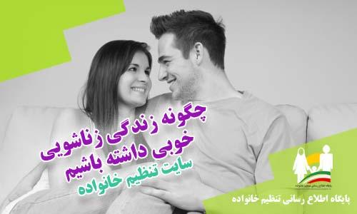 چگونه زندگی زناشویی خوبی داشته باشیم