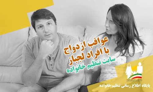 عواقب ازدواج با افراد لجباز