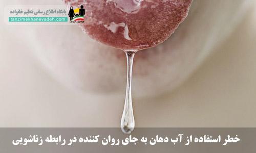 خطر استفاده از آب دهان در رابطه زناشویی