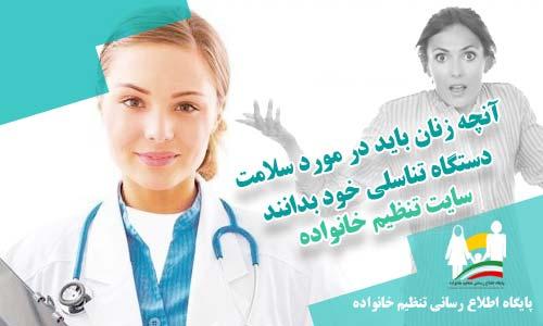 نکات مهم در خصوص سلامت دستگاه تناسلی زنان