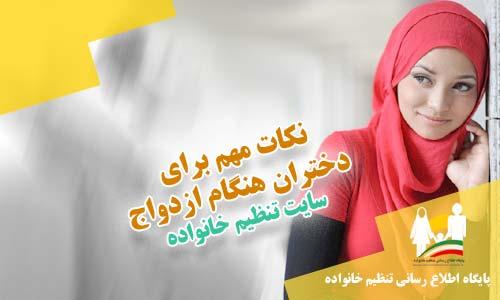 نکات مهم برای دختران هنگام ازدواج