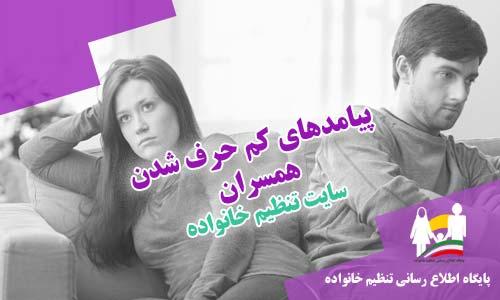 پیامدهای کم حرف شدن همسران