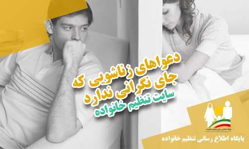 دعواهای زناشویی که جای نگرانی ندارد