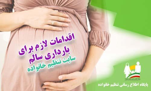 اقدامات لازم برای بارداری سالم