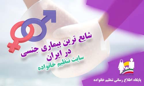 شایع ترین بیماری جنسی در ایران