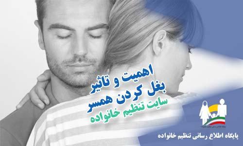 اهمیت و تاثیر بغل کردن همسر