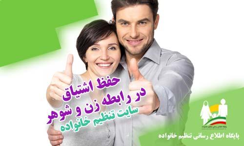 حفظ اشتیاق در رابطه زن و شوهر