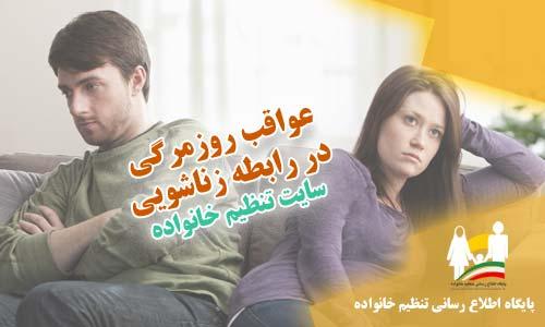 عواقب روزمرگی در رابطه زناشویی