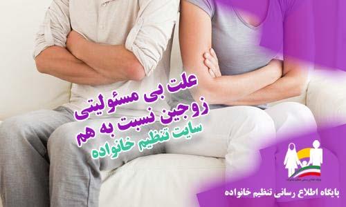 علت بی مسئولیتی زوجین