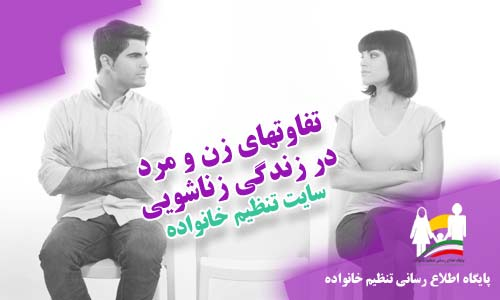تفاوتهای زن و مرد در زندگی زناشویی