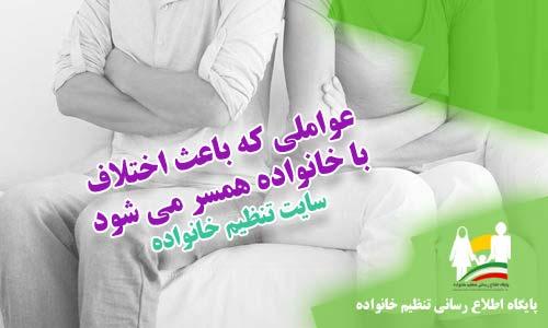 ریشه اختلاف با خانواده همسر