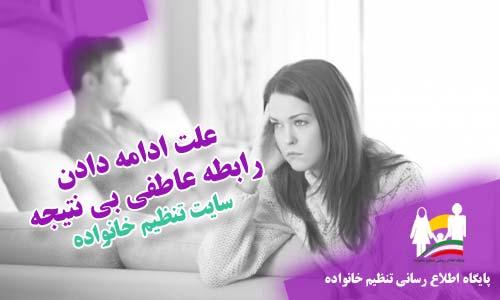 علت ادامه دادن رابطه عاطفی بی نتیجه