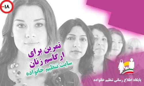 تمرین برای ارگاسم زنان