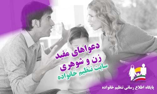دعواهای مفید زن و شوهری
