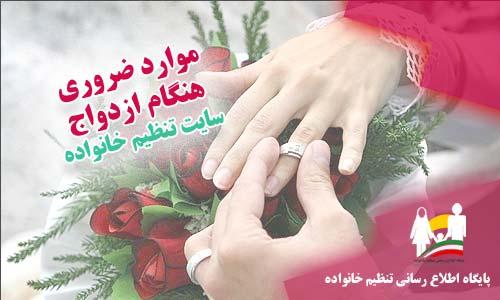 موارد ضروری هنگام ازدواج