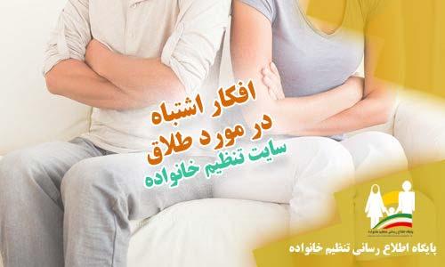 افکاری که طلاق را آسان جلوه می دهد