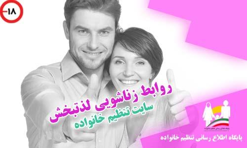 روابط زناشویی لذتبخش