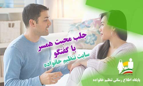 جلب محبت همسر با گفتگو