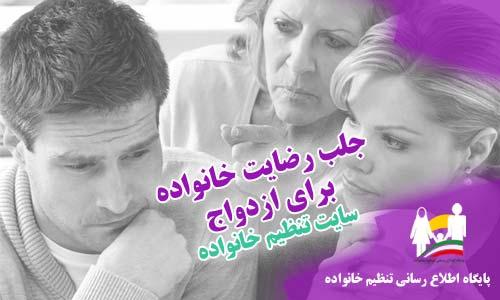 جلب رضایت خانواده برای ازدواج
