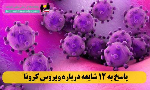 پاسخ به 12 شایعه درباره ویروس کرونا