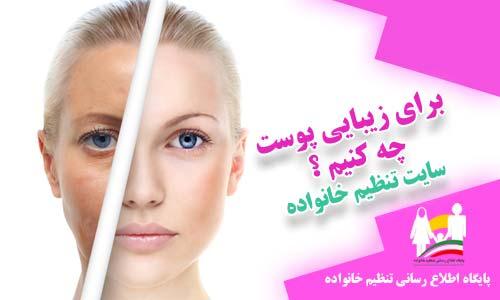 برای زیبایی پوست چه کنیم