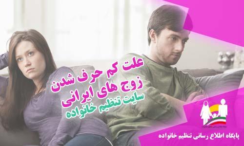 علت کم حرف شدن زوج های ایرانی