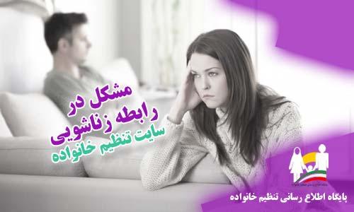 مشکل در رابطه زناشویی