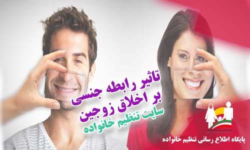 تاثیر رابطه زناشویی بر اخلاق زوجین