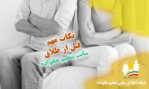 نکات مهم قبل از طلاق