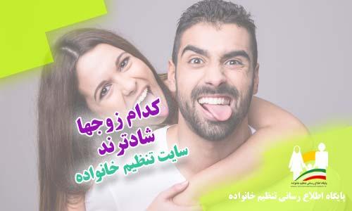 کدام زوجها شادترند