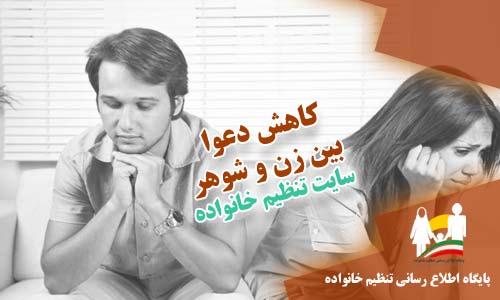 کاهش دعوا بین زن و شوهر