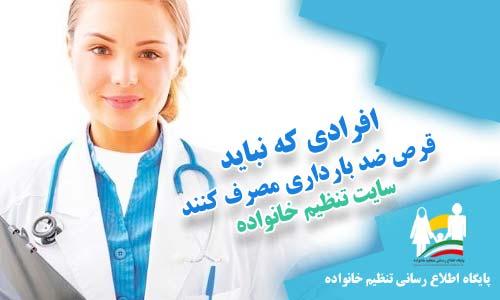 افرادی که نباید قرص ضد بارداری مصرف کنند