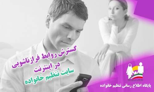 گسترش روابط فرازناشویی در اینترنت