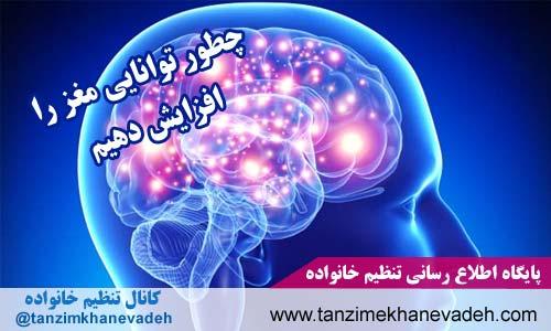 چطور توانایی مغز را افزایش دهیم