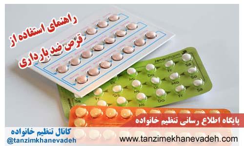 راهنمای استفاده از قرص ضد بارداری