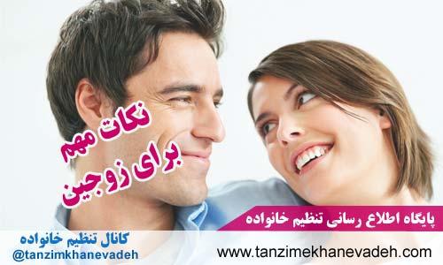 نکات مهم برای زوجین