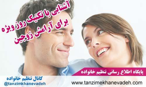 آشنایی با تکنیک روز ویژه برای آرامش زوجین