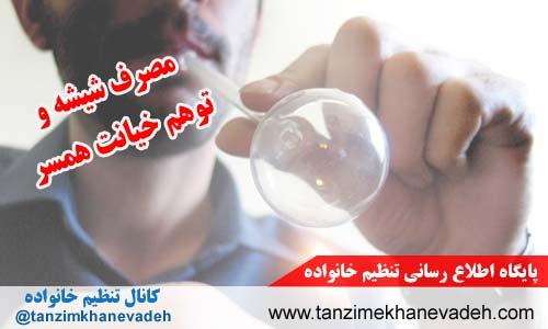 مصرف شیشه باعث توهم خیانت همسر میشود