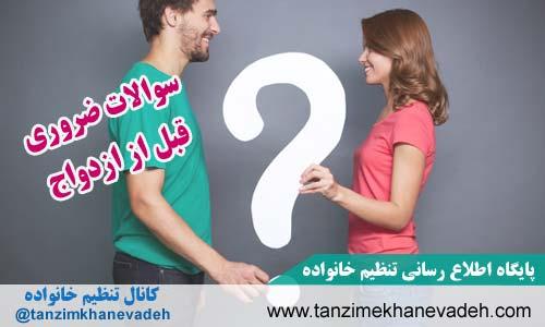 سوالات ضروری قبل از ازدواج