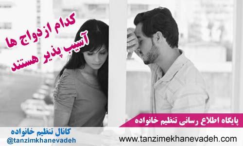 کدام ازدواجها آسیب پذیر هستند