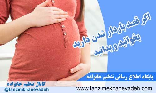 اگر قصد باردار شدن دارید بخوانید