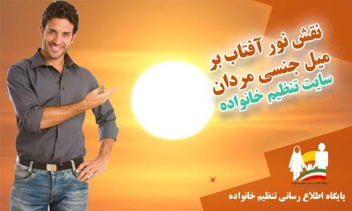نقش تابش آفتاب در میل جنسی مردان