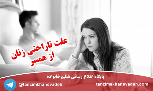 علت ناراحتی زنان از همسر