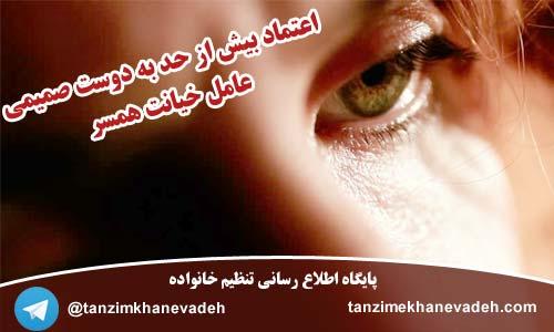 اعتماد به دوست صمیمی علت  خیانت همسر