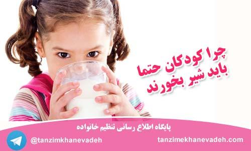 چرا کودکان باید حتما شیر بخورند