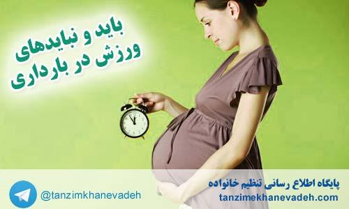 باید و نبایدهای ورزش در بارداری
