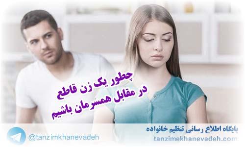 چطور یک زن قاطع در مقابل همسرمان باشیم
