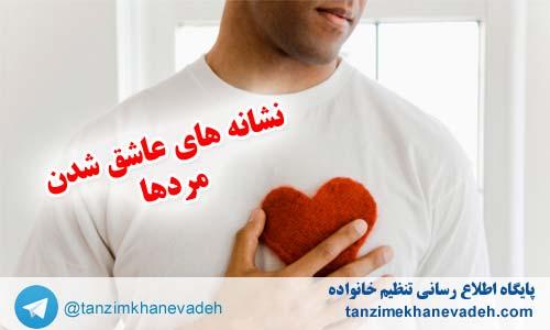 نشانه های عاشق شدن مردها