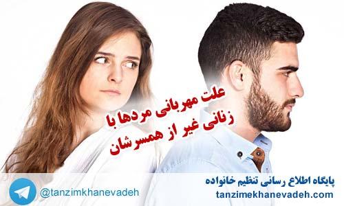 علت مهربانی و توجه مردها به زنانی غیر همسرشان