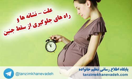 علت سقط جنین،نشانه های سقط جنین و جلوگیری از سقط جنین
